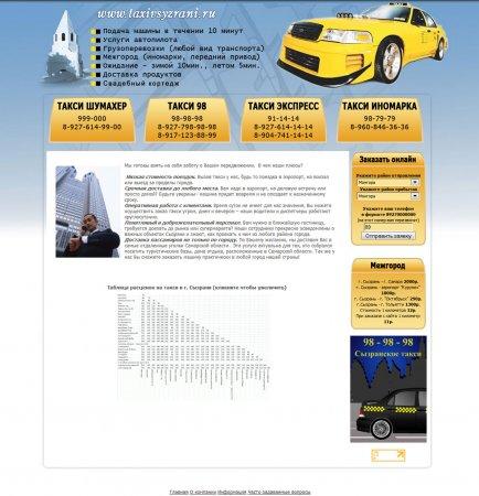 Сайт: www.taxivsyzrani.ru