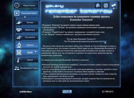 Сайт для космической стратегии