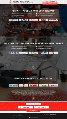 """Посадочная страница """"Монтаж отопительного оборудования"""""""