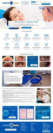 Сайт: Стоматологическая клиника «Доктор плюс»